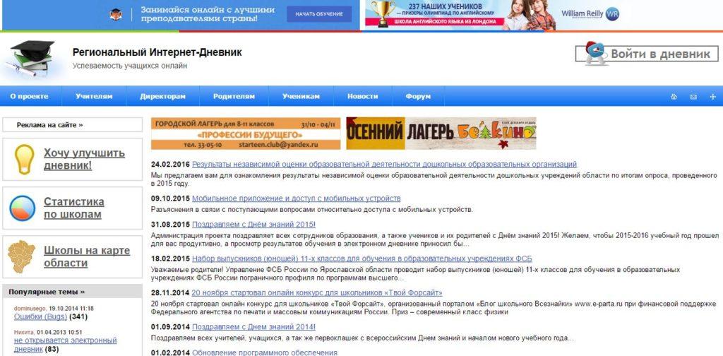 Главная страница электронного дневника 76 Ярославль