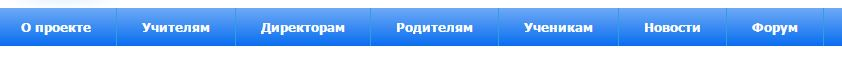 Основное меню электронного дневника 76 Ярославль