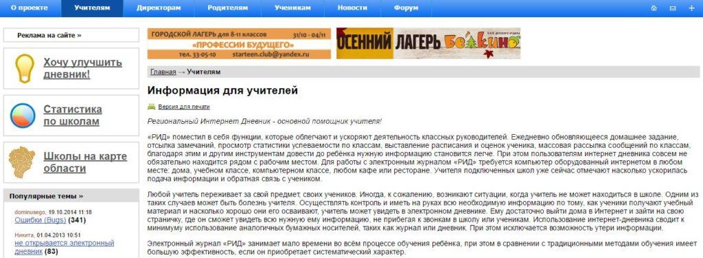 """Вкладка """"Учителям"""" электронного дневника 76 Ярославль"""
