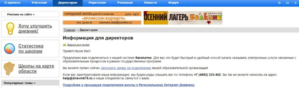 "Вкладка ""Директорам"" электронного дневника 76 Ярославль"