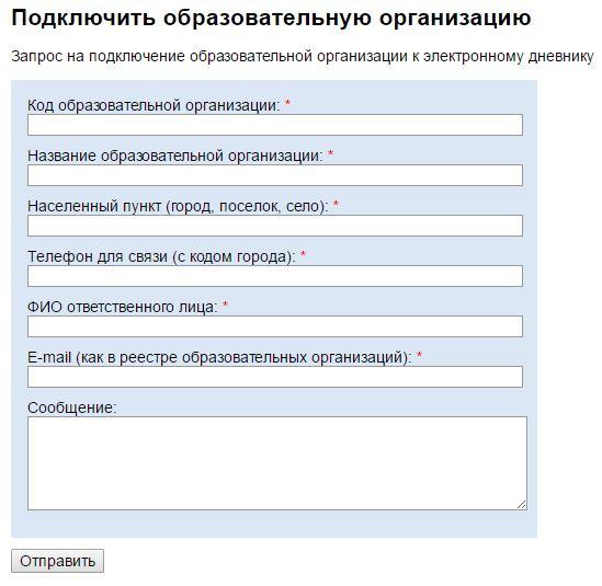 Заявка на подключение электронного дневника 76 Ярославль
