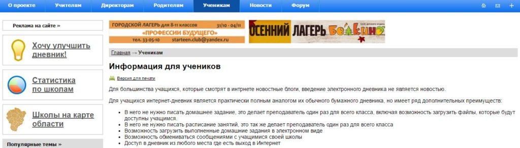 """Вкладка """"Ученикам"""" электронного дневника 76 Ярославль"""