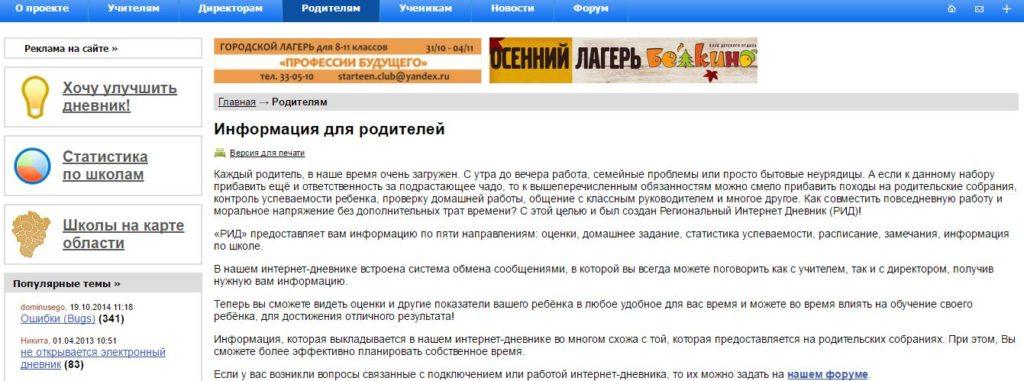 """Вкладка """"Родителям"""" электронного дневника 76 Ярославль"""