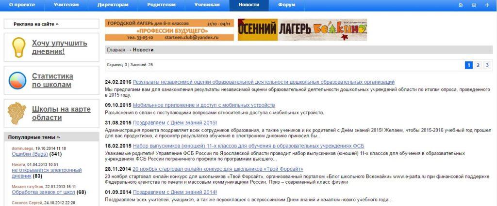 Новости на электронный дневник 76 Ярославль