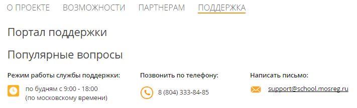 Портал поддержки на Школьном портале Московская область