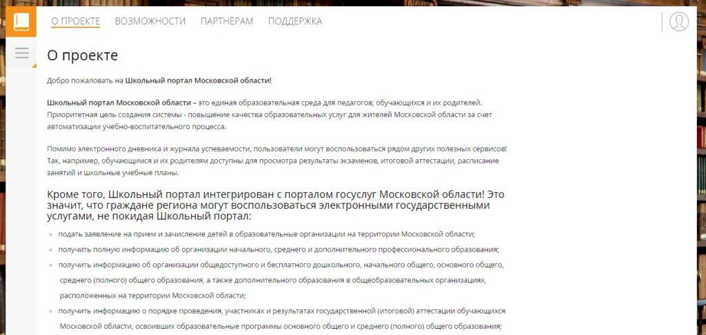 """Вкладка """"О проекте"""" Школьного портала Московская область"""