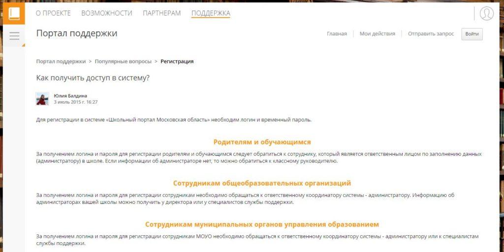 Доступ в систему Школьный портал Московская область