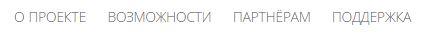 Вкладки основного меню Школьного портала Московская область