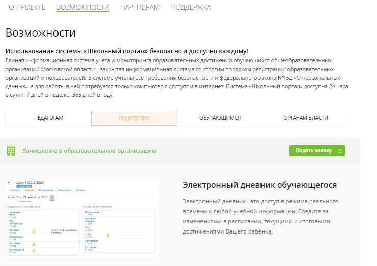 """Вкладка """"Возможности"""" Школьного портала Московская область"""
