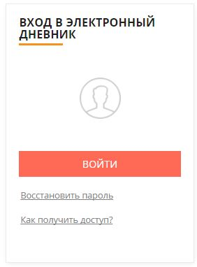 Вход в электронный дневник Школьного портала Московская область