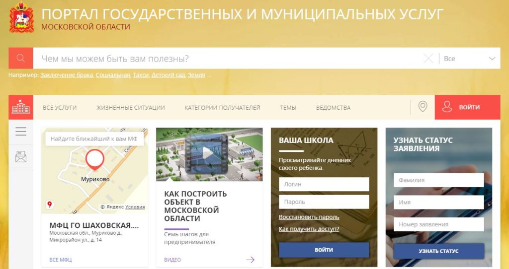 Портал государственных и муниципальных услуг Московской области