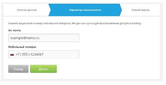 Параметры безопасности на Школьном портале Московская область