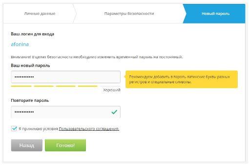 """Вкладка """"Новый пароль"""" на Школьном портале Московская область"""