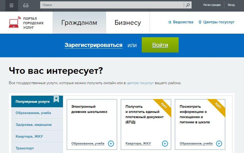 Главная страница ПГУ Мос ру