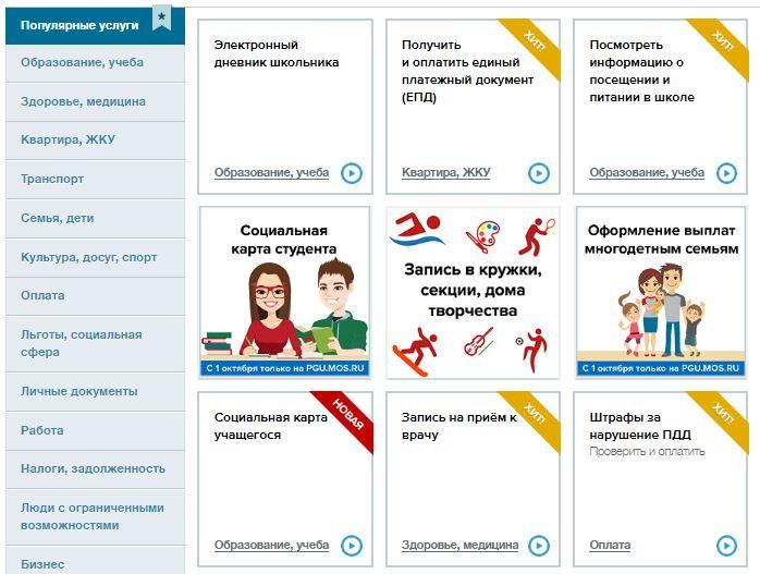 Популярные услуги на pgu mos ru