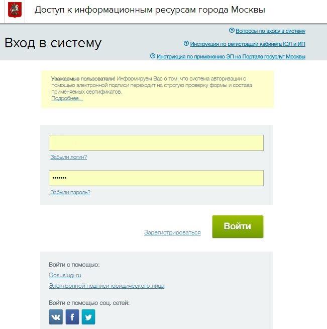 Вход в систему на ПГУ Мос ру