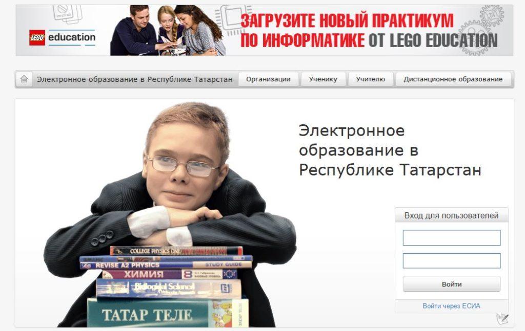 Главная страница электронного образования в Республике Татарстан