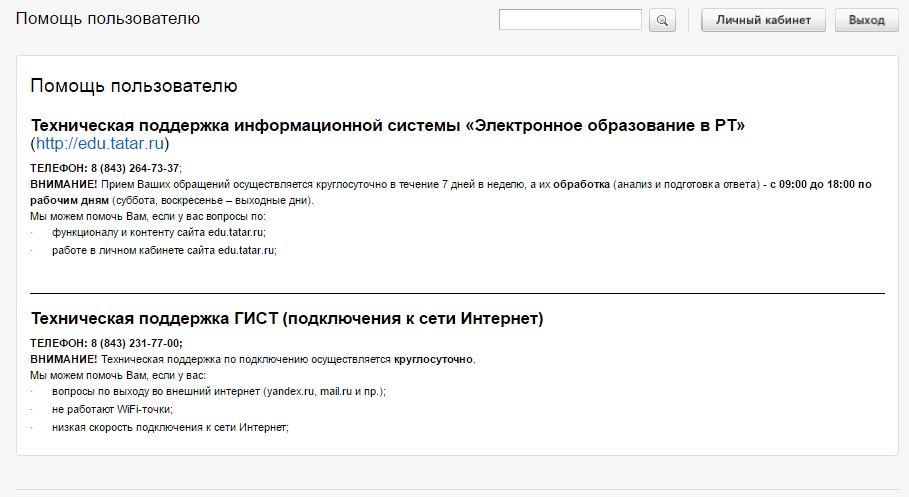 Техническая поддержка на электронное образование в Республике Татарстан