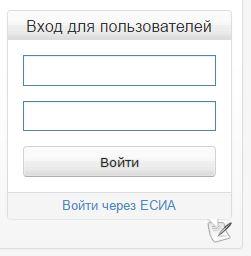 Вход для пользователей на электронное образование в Республике Татарстан