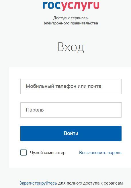 Вход на электронное образование в Республике Татарстан через ЕСИА