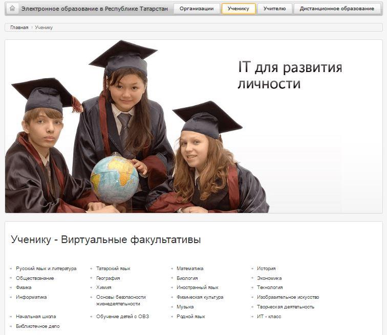 """Вкладка """"Ученику"""" на электронное образование в Республике Татарстан"""