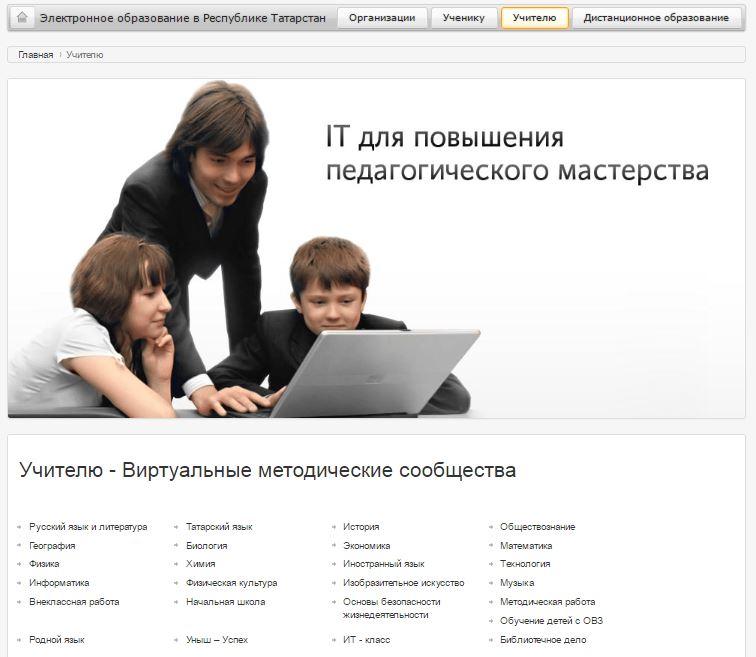 """Вкладка """"Учителю"""" на электронное образование в Республике Татарстан"""