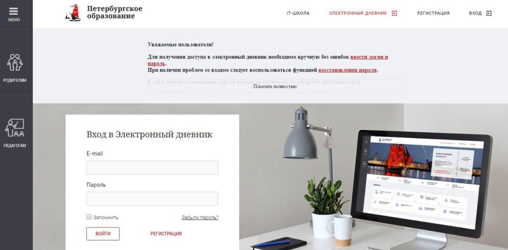 Электронный дневник Санкт-Петербургского образования