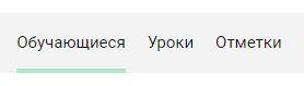 Вкладки на Электронный дневник Санкт-Петербургского школьника