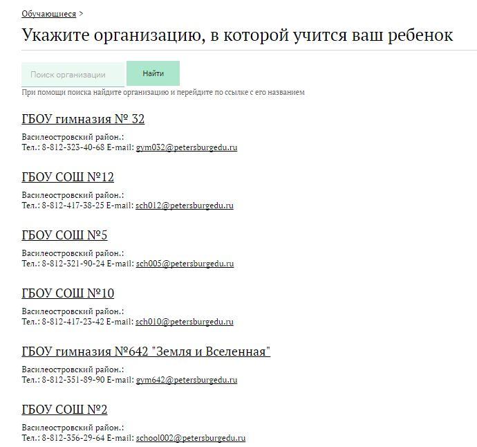 Перечень организаций на Портал Петербургское образование электронный дневник