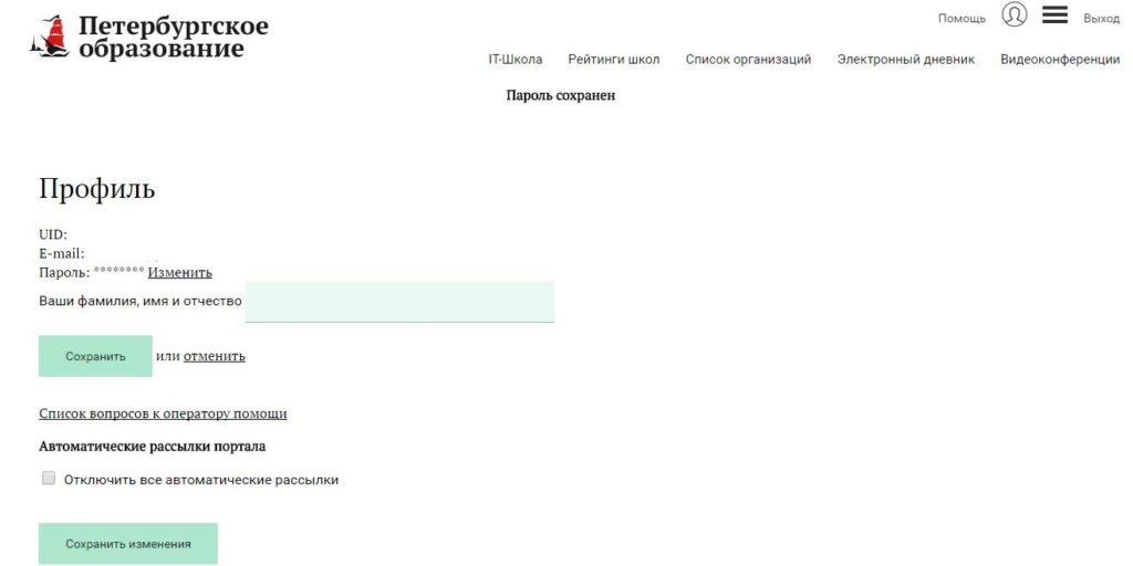 Профиль на Петербургское образование электронный дневник