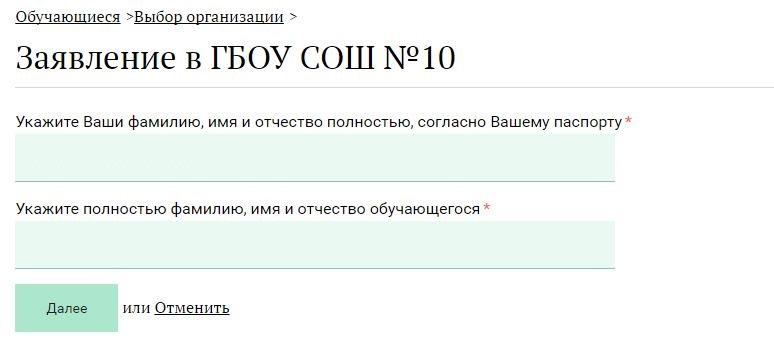 Заявление в учебное заведение на Портал Петербургское образование электронный дневник