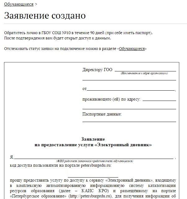 Заявление на Портал Петербургское образование электронный дневник