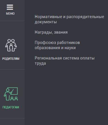 """Вкладка """"Педагогам"""" на Портале Петербургское образование"""