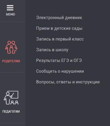 """Вкладка """"Родителям"""" на Портале Петербургское образование"""
