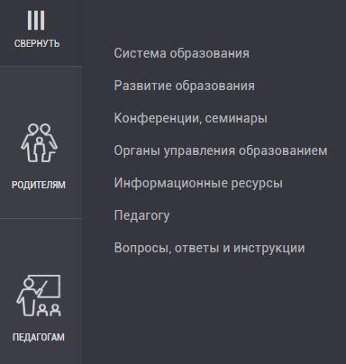 Информация об образовании на Портал Петербургское образование