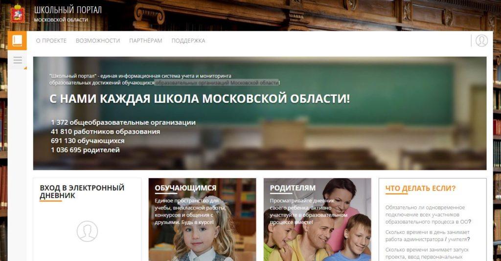 Главная страница Школьный портал Московской области