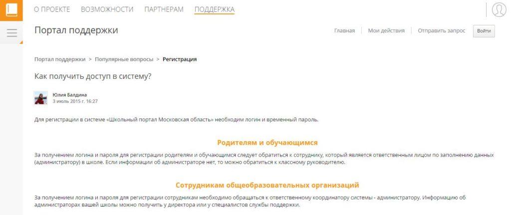 """Вкладка """"как получить доступ?"""" на school mosreg ru"""