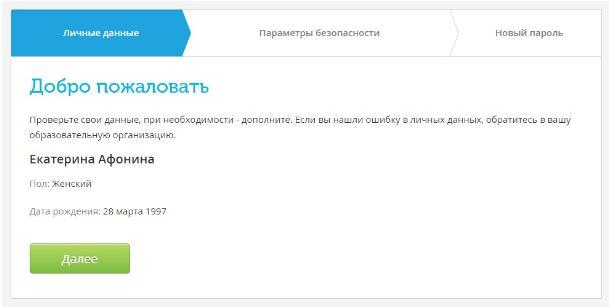 Личные данные на school mosreg ru электронный дневник