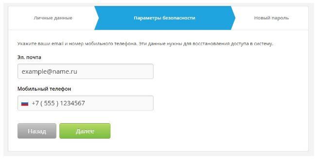 Параметры безопасности на school mosreg ru электронный дневник