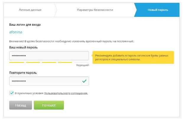 """Вкладка """"Новый пароль"""" на school mosreg ru электронный дневник"""