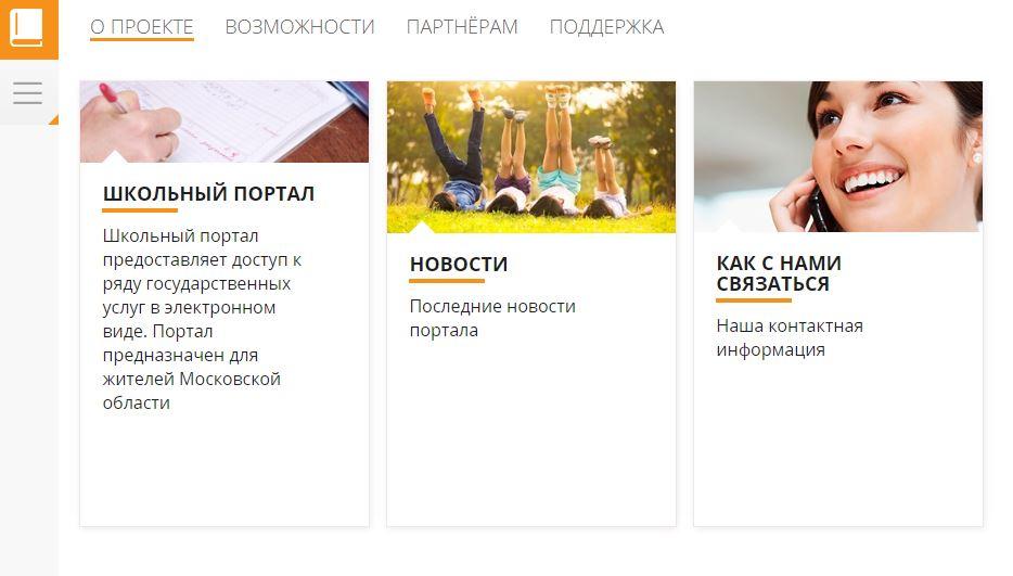 """Вкладка """"О проекте"""" school mosreg ru"""