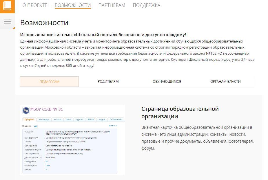 """Вкладка """"Возможности"""" school mosreg ru"""