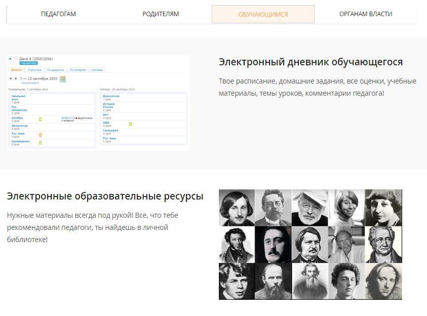 """Вкладка """"Обучающимся"""" school mosreg ru"""