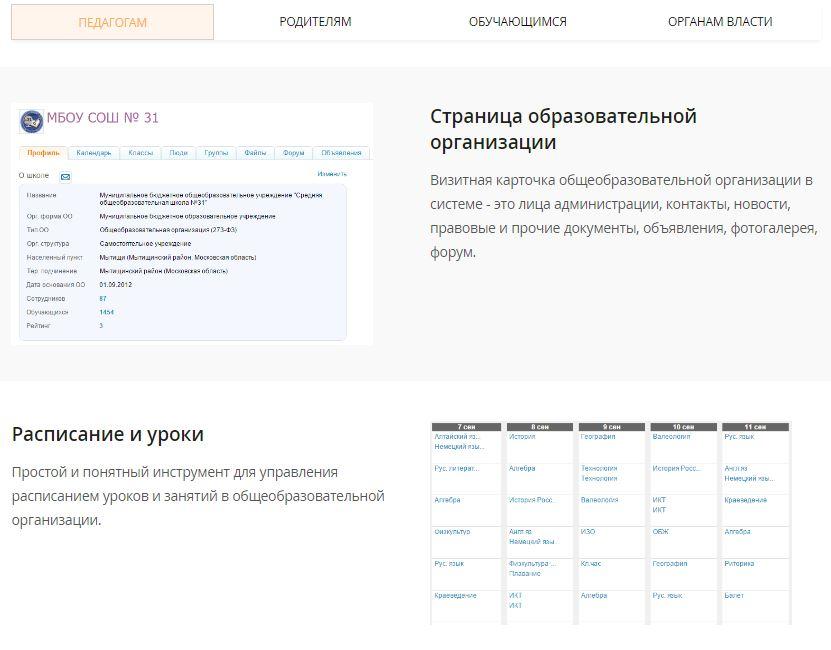 """Вкладка """"Педагогам"""" school mosreg ru"""