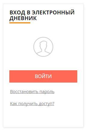 Вход в электронный дневник на scool mosreg ru