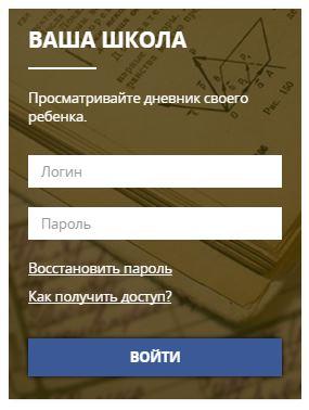 Ваша школа на Портале государственных и муниципальных услуг Московской области
