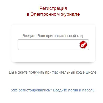 Регистрация в электронном журнале школа № 24 г. Саранск