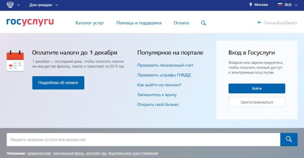 Главная страница Портала государственных услуг