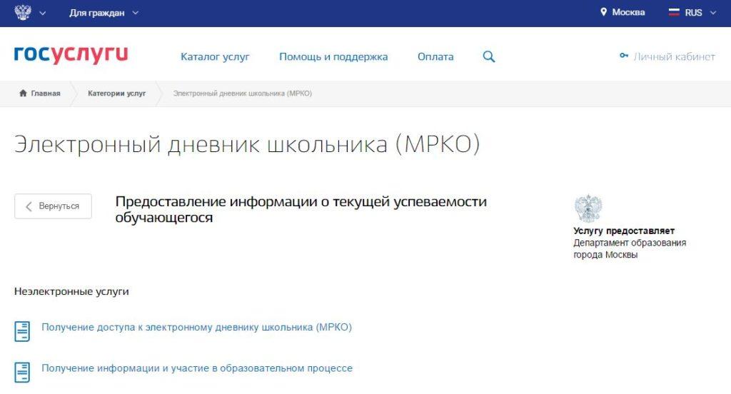 Электронный дневник на Портале государственных услуг