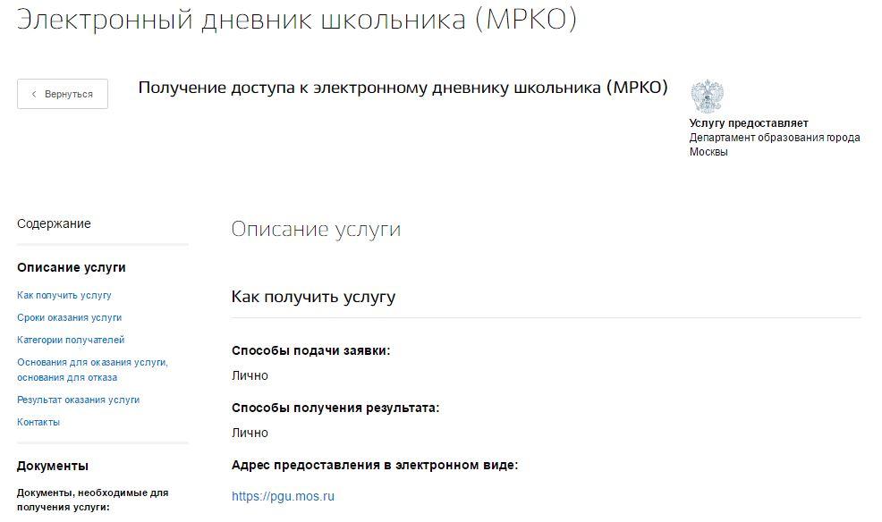 Получение доступа к электронному дневнику на портале государственных услуг